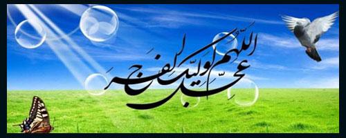 ویژه نامه امام زمان (عج)