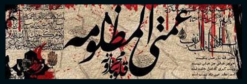 ویژه نامه حضرت زینب (س)