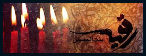 ویژه نامه شهادت حضرت رقیه (س)