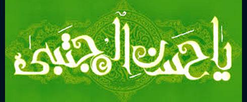 ویژه نامه حضرت امام حسن مجتبی (ع)