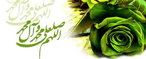 ویژه نامه رسول اکرم (ص)