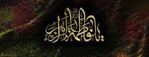 ویژه نامه شهادت حضرت زهرا (س)