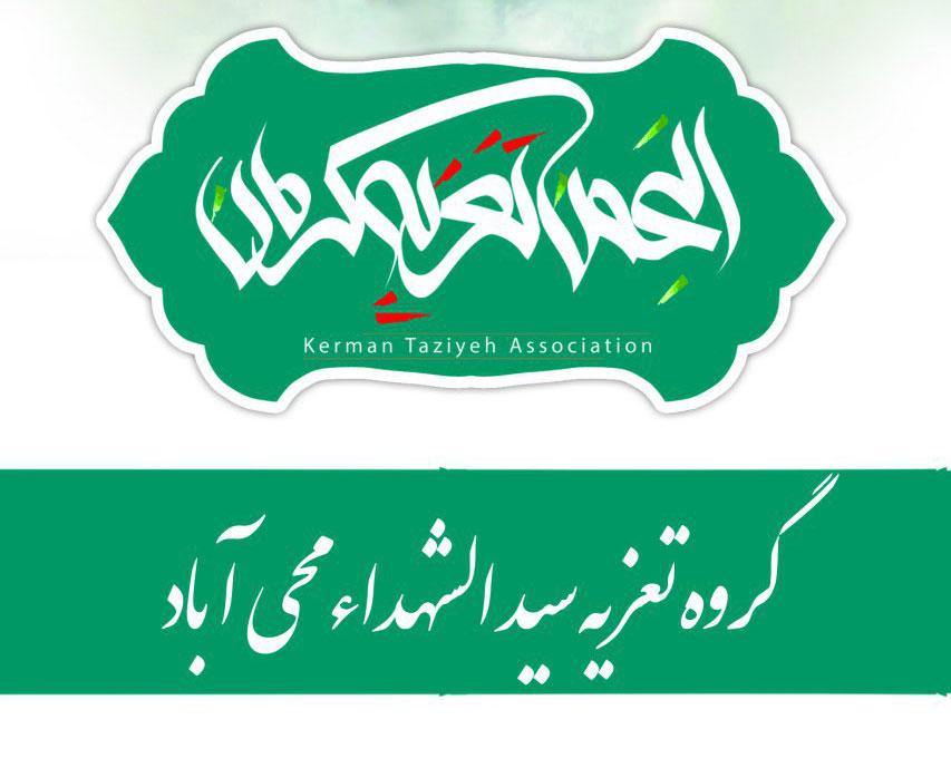 محی آباد