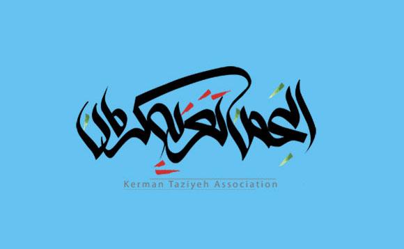 انجمن تعزیه کرمان