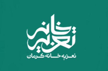 تعزیه خانه کرمان