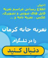 تعزیه خانه کرمان در تلگرام